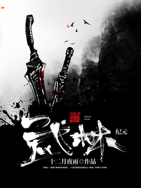 《武林纪元》主角武侠武林完结版免费试读
