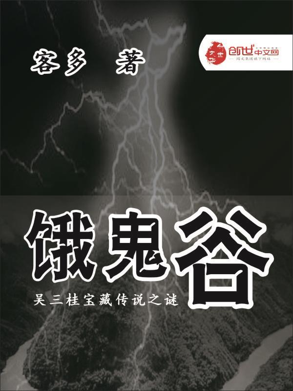 姜若雪小说