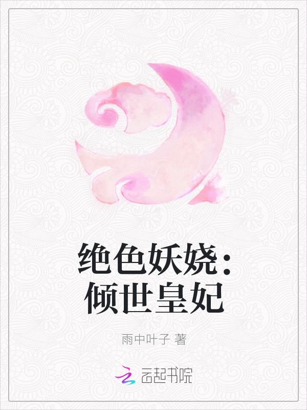 絕色妖嬈:傾世皇妃