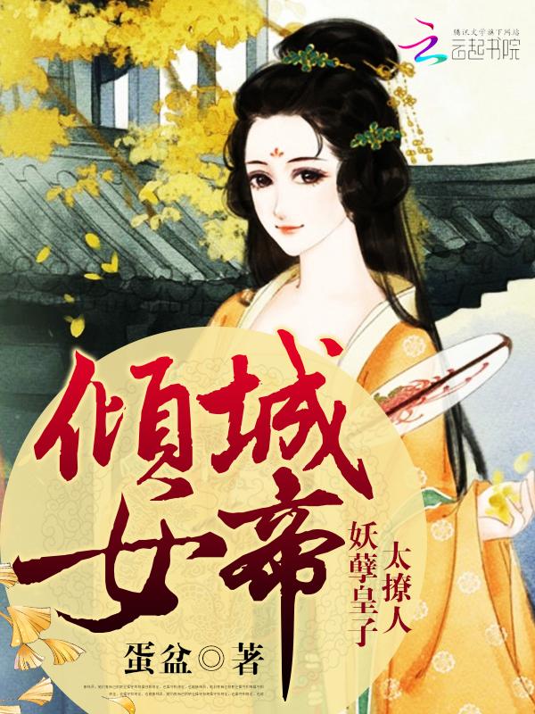 《倾城女帝:妖孽皇子太撩人》主角叶凌易主小说大结局