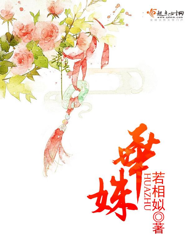 【华姝精彩章节全文阅读在线阅读】主角太后皇太后