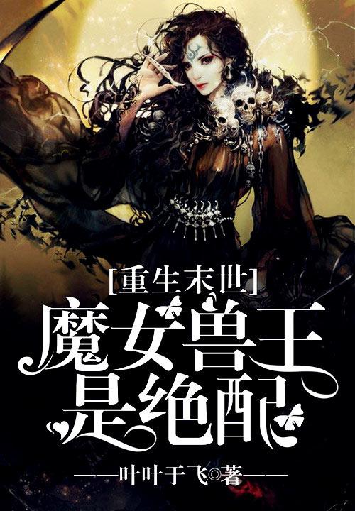 重生末世:魔女兽王是绝配