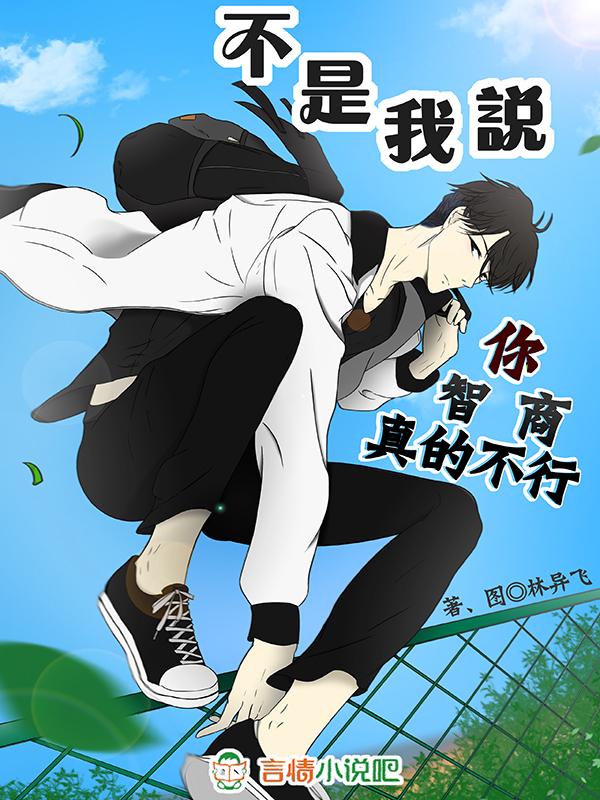 《不是我说,你智商真的不行》主角李泽陈城最新章节章节列表