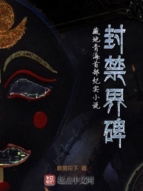 中国式秘书有声小说