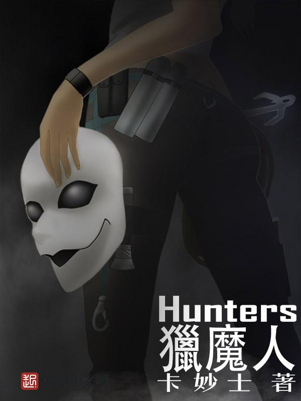 猎魔人Hunters