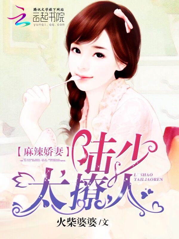 麻辣娇妻:陆少,太撩人
