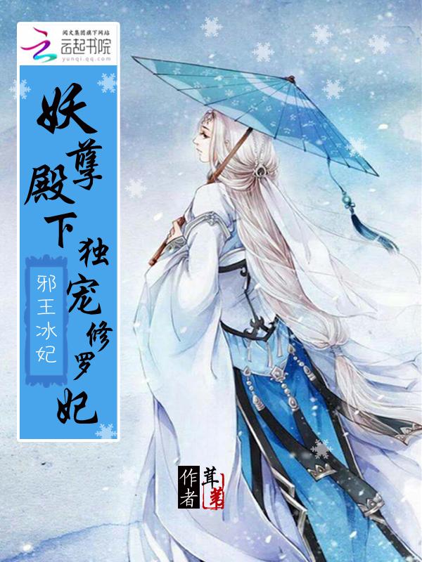 邪王冰妃:妖孽殿下独宠修罗妃