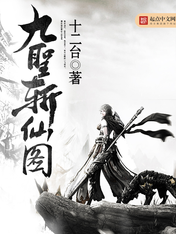 九圣斩仙图