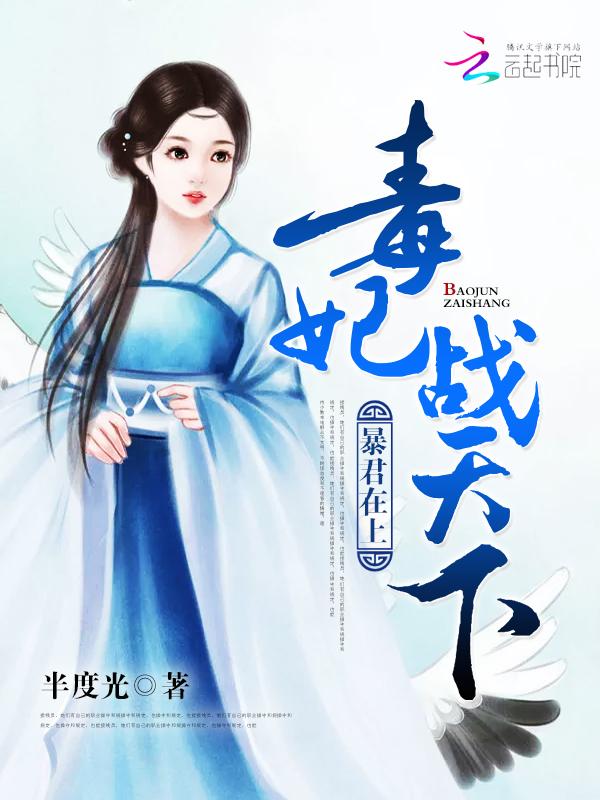 【暴君在上:毒妃战天下完结版小说】主角和尚灵寿