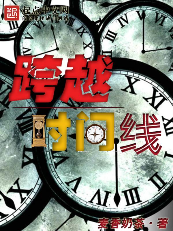 《跨越时间线》主角费君帅老公在线阅读完本
