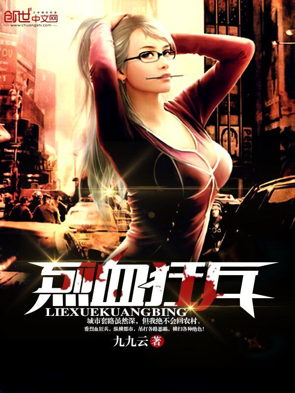 《烈血狂兵》主角林云叶如妃章节列表精彩试读