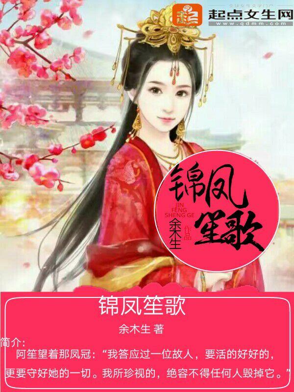 锦凤笙歌章节目录完整版 赵锦笙罗清悦精彩阅读在线阅读