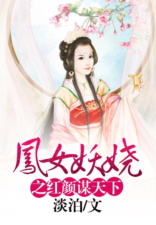 凤女妖娆之红颜谋天下