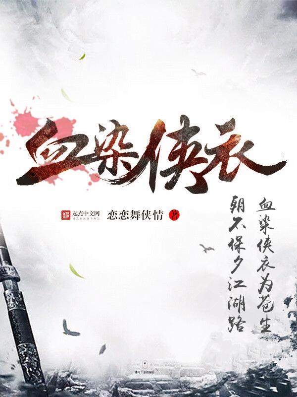 《血染侠衣》主角武林苍雨章节目录精彩章节