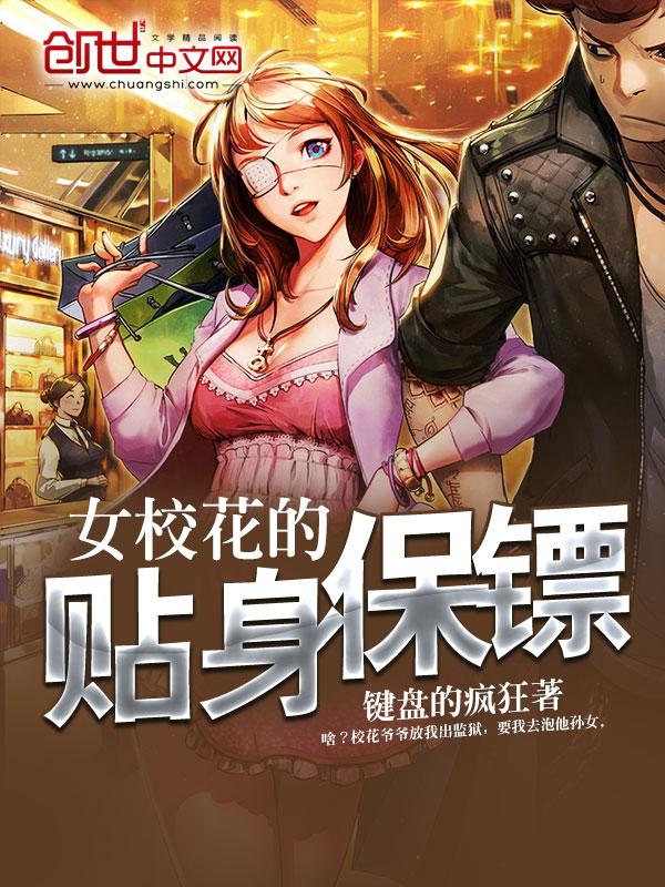 《女校花的贴身保镖》主角叶枫麦穗免费阅读小说完整版