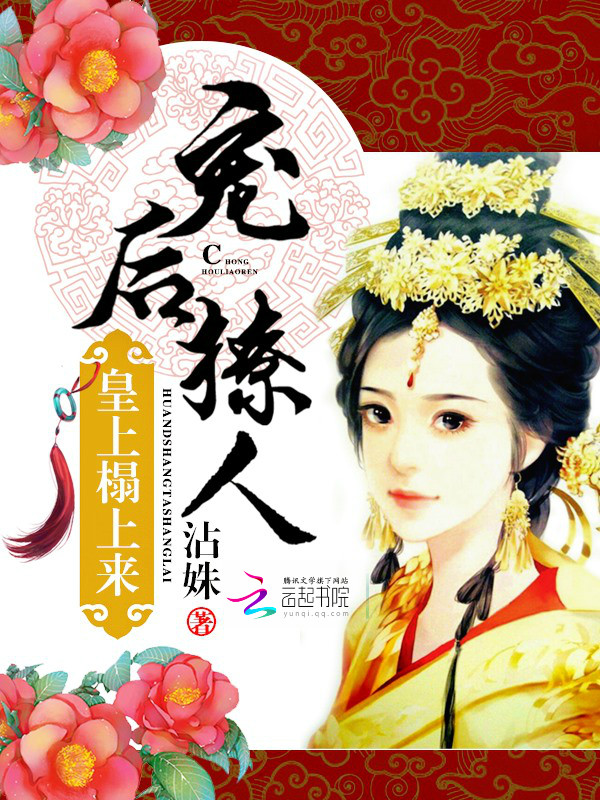 宠后撩人:皇上,榻上来主角宣平侯姜瑶光完整版章节列表精彩章节