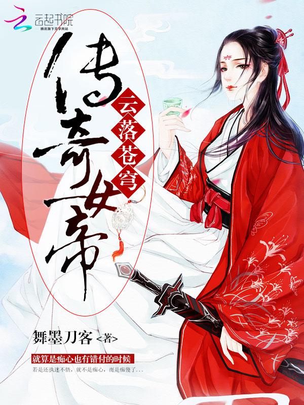 《传奇女帝:云落苍穹》主角云家叶子完本完整版全文阅读