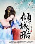 《倾城略》主角凝冰杨熠完结版小说