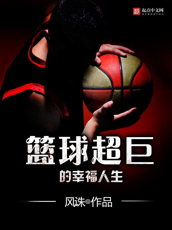 篮球超巨的幸福人生