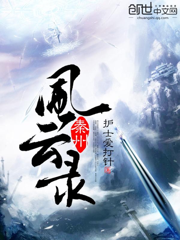 秦州风云录