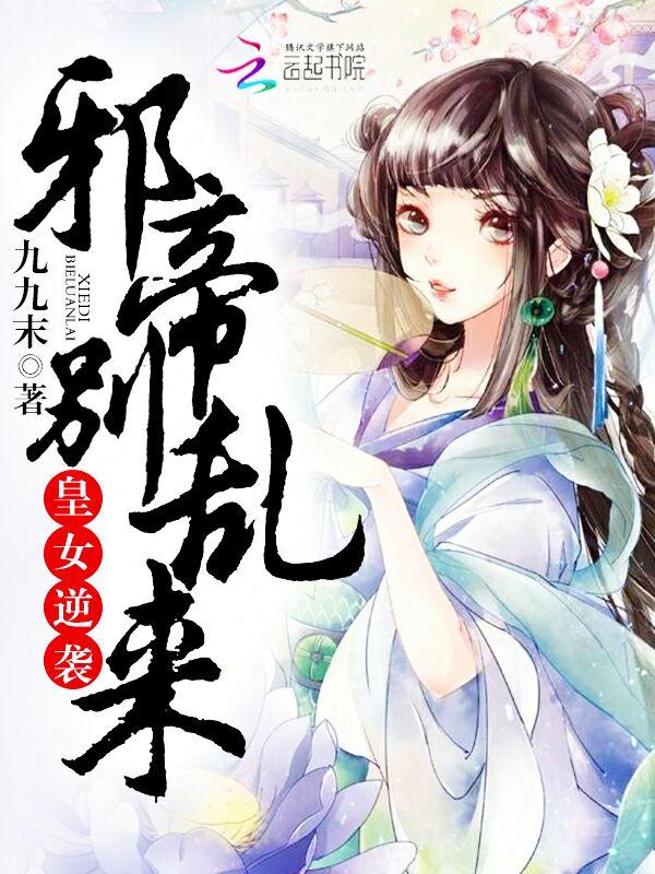 千桃的小说