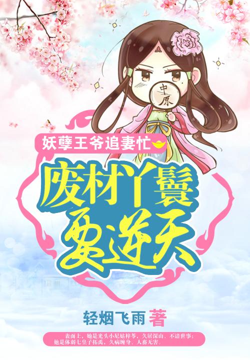 妖孽王爷追妻忙:废材丫鬟要逆天