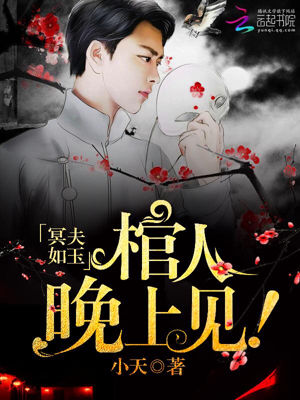 颜玖姒小说