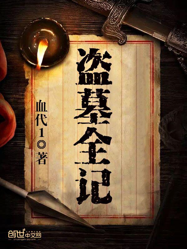 【盗墓全记免费试读全文试读章节目录】主角张果天明珠