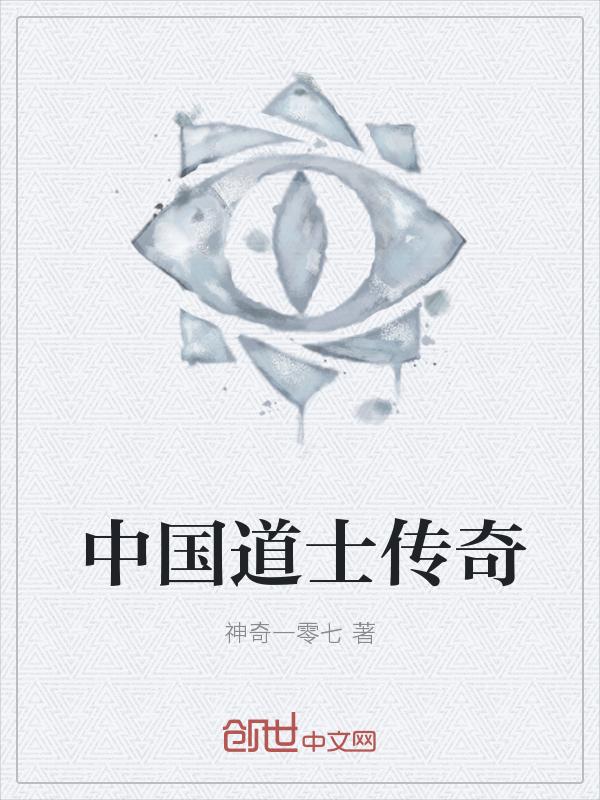 中国道士传奇