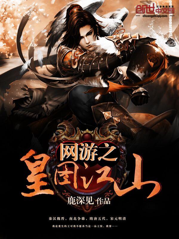 网游之皇图江山