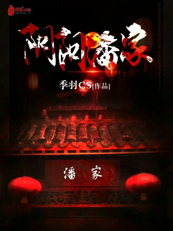 【阴阳潘家完整版精彩章节】主角潘家潘安