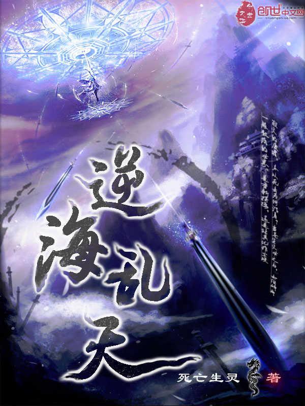《逆海乱天》主角雷霆苍天完结版小说免费试读