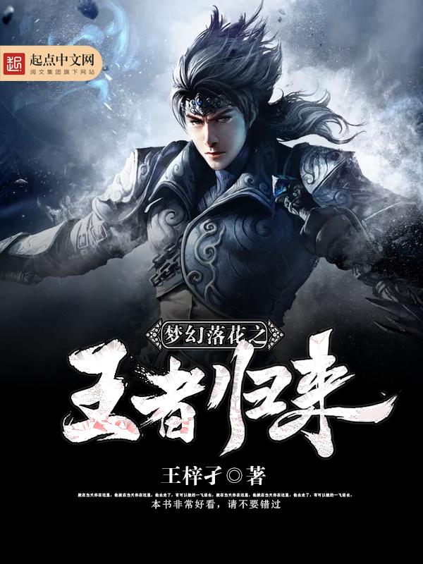 梦幻落花之王者归来主角王海李泰炫最新章节章节列表全文试读
