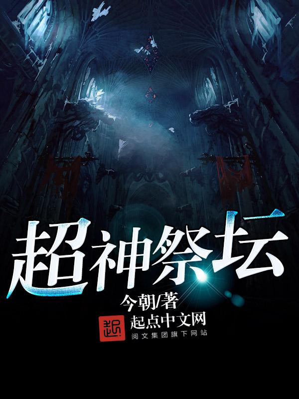 《超神祭坛》主角林阳特雷弗无弹窗精彩章节精彩阅读