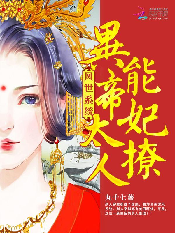 鳳世系統:異能帝妃太撩人