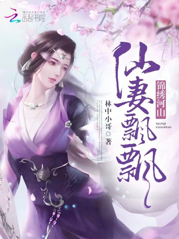 锦绣河山:仙妻飘飘