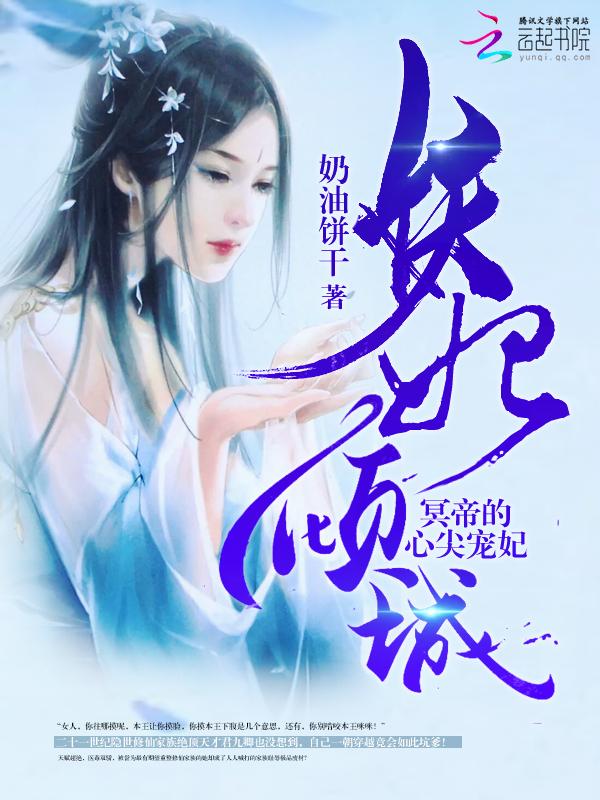 妖妃倾城:冥帝的心尖宠妃