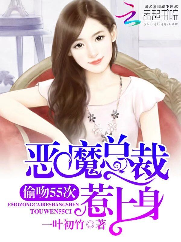 【恶魔总裁惹上身:偷吻55次精彩试读章节列表】主角易领晨林