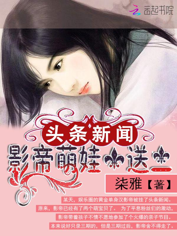 玫瑰的刺小说