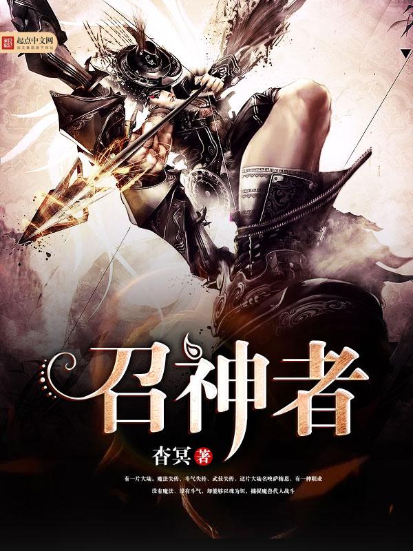 《召神者》主角苏泽小萌在线试读完结版