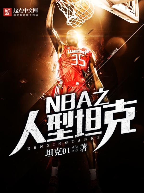 NBA之人型坦克
