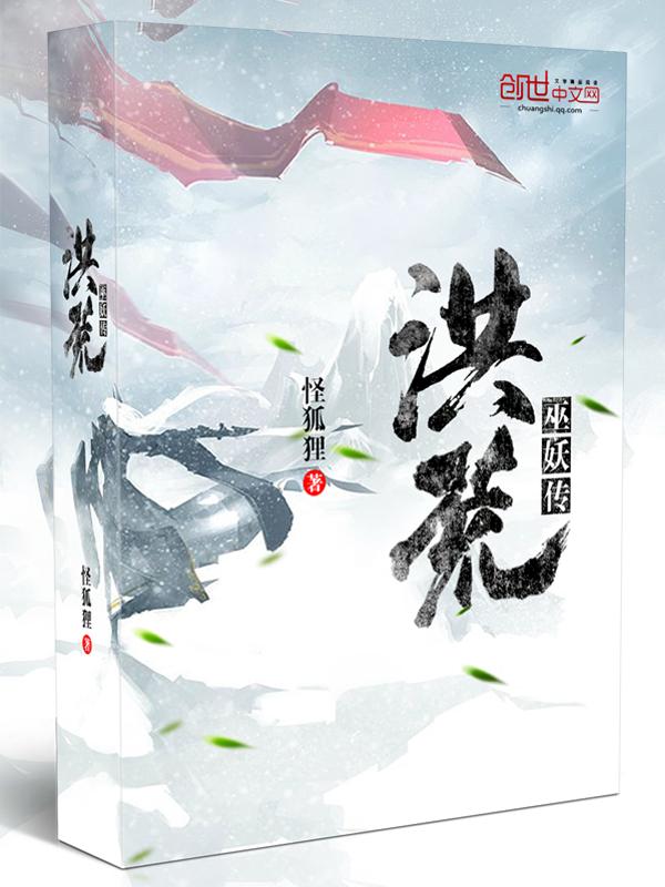 《洪荒巫妖传》主角巫九巫涛最新章节精彩章节