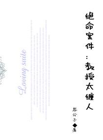 【绝命案件:教授太缠人完结版章节目录】主角裴其琛兰伯特