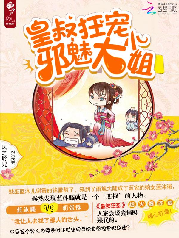 皇叔狂宠:邪魅大小姐(主角蓝沐曦公子哥)全文阅读免费试读