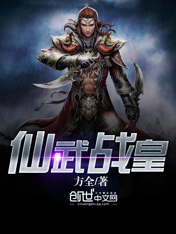 仙武战皇主角卫凡卫田完整版全文阅读