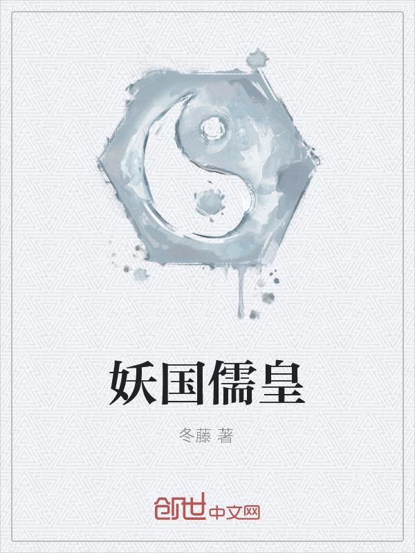 妖国儒皇免费试读章节列表完整版 文冲明王大结局全文试读完结版
