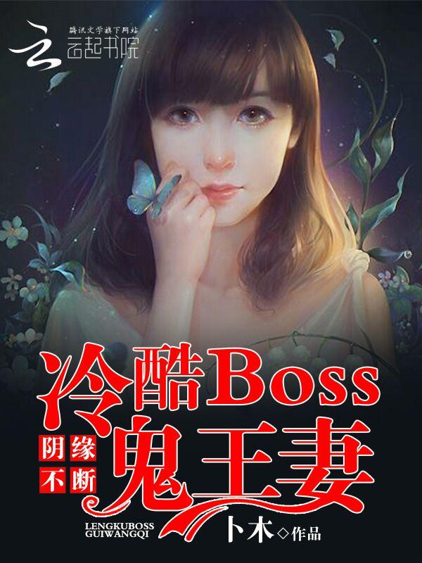 阴缘不断:冷酷Boss鬼王妻