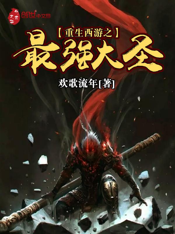 重生西游之最强大圣主角孙悟空杨戬在线阅读精彩阅读最新章节