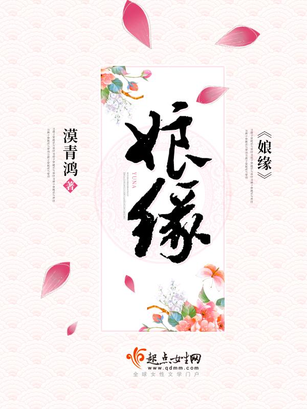 《娘缘》主角袁锦琛袁禹涵全文试读精彩试读大结局