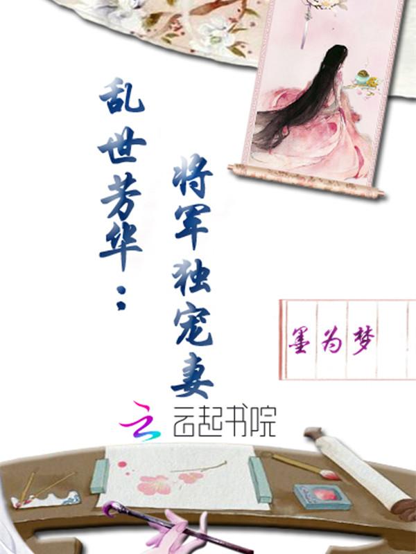 乱世芳华:将军独宠妻